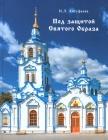 Под защитой Святого Образа. Н.Л. Антуфьева - 1023